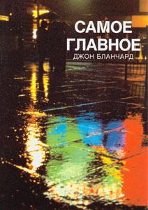 9780852343562, questions, fondamentales, en, russe, ultimate, questions, john, blanchard, éditions, europresse, évangélisation