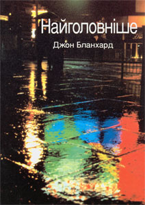 9780852343708, questions, fondamentales, en, ukrainien, ultimate, questions, john, blanchard, éditions, europresse, évangélisation