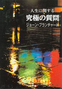 9780852343722, questions, fondamentales, en, japonais, ultimate, questions, john, blanchard, éditions, europresse, évangélisation