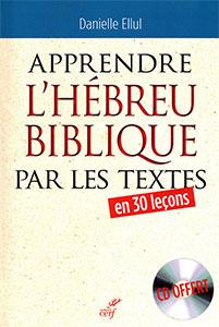 9782204115230, hébreu biblique, danielle ellul