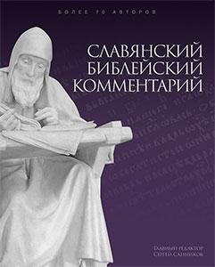 9786177248360, commentaire biblique contemporain, russe