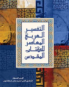 9789772139996, commentaire biblique contemporain, arabe
