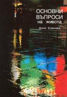 9780852343579, questions, fondamentales, en, bulgare, ultimate, questions, john, blanchard, éditions, europresse, évangélisation