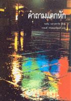 9780852343685, questions, fondamentales, en, thai, thailandais, ultimate, questions, john, blanchard, éditions, europresse, évangélisation