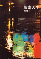 9780852343760, questions, fondamentales, en, chinois, traditionnel, ultimate, questions, john, blanchard, éditions, europresse, évangélisation