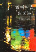 9780852344774, questions, fondamentales, en, coréen, ultimate, questions, john, blanchard, éditions, europresse, évangélisation